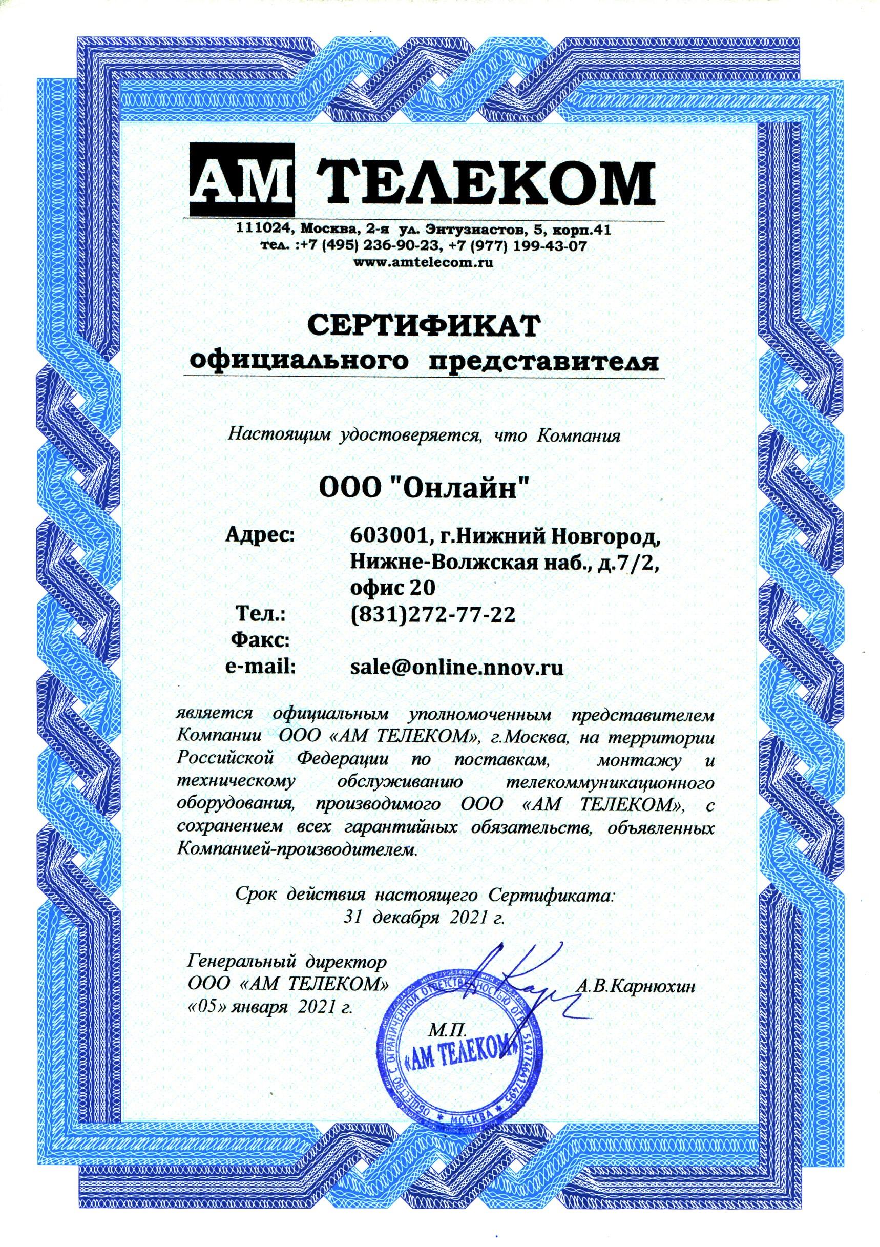 Сертификат АМ ТЕЛЕКОМ 2021
