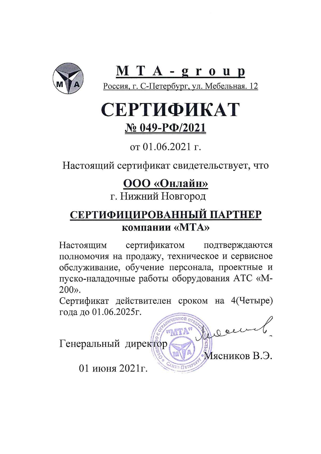 Сертификат МТА до 01.06.2025