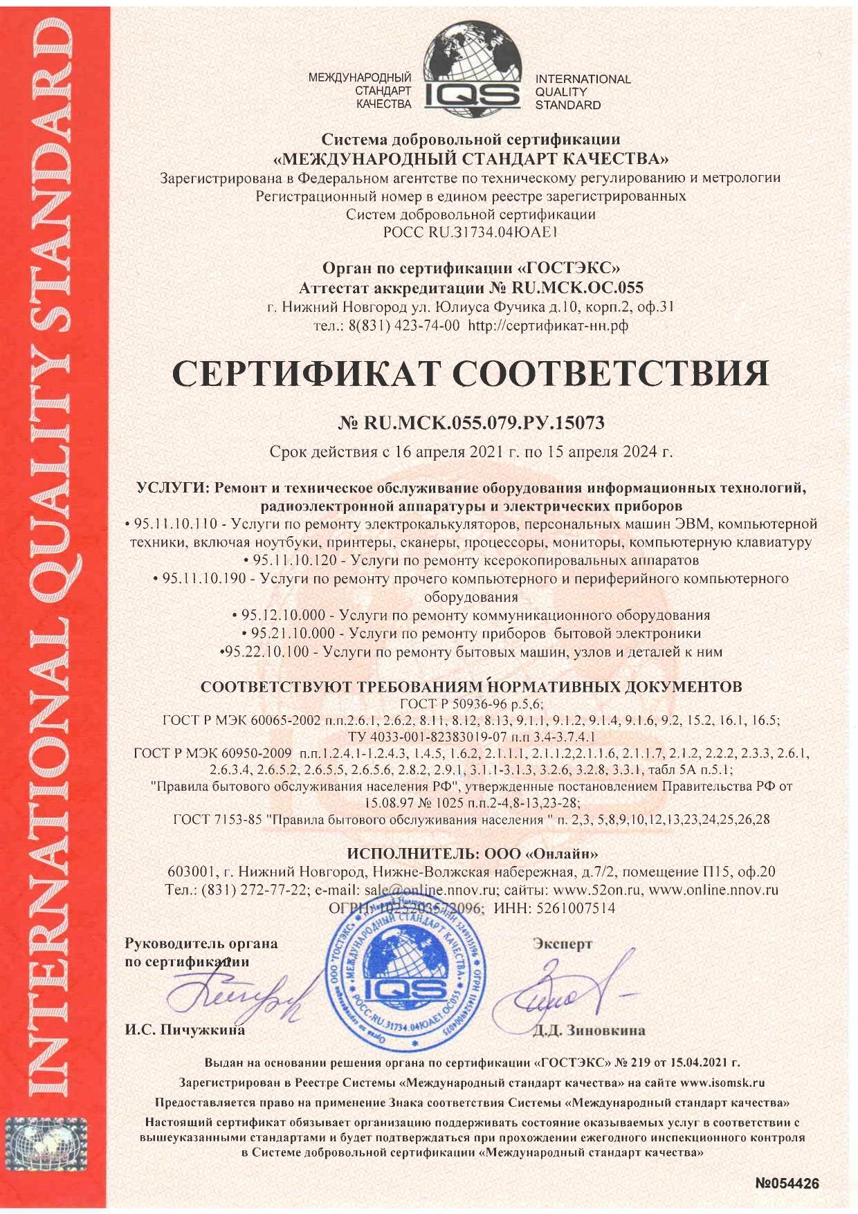 Сертификат на ремонты и ТО от 16.04.2021 page-0001