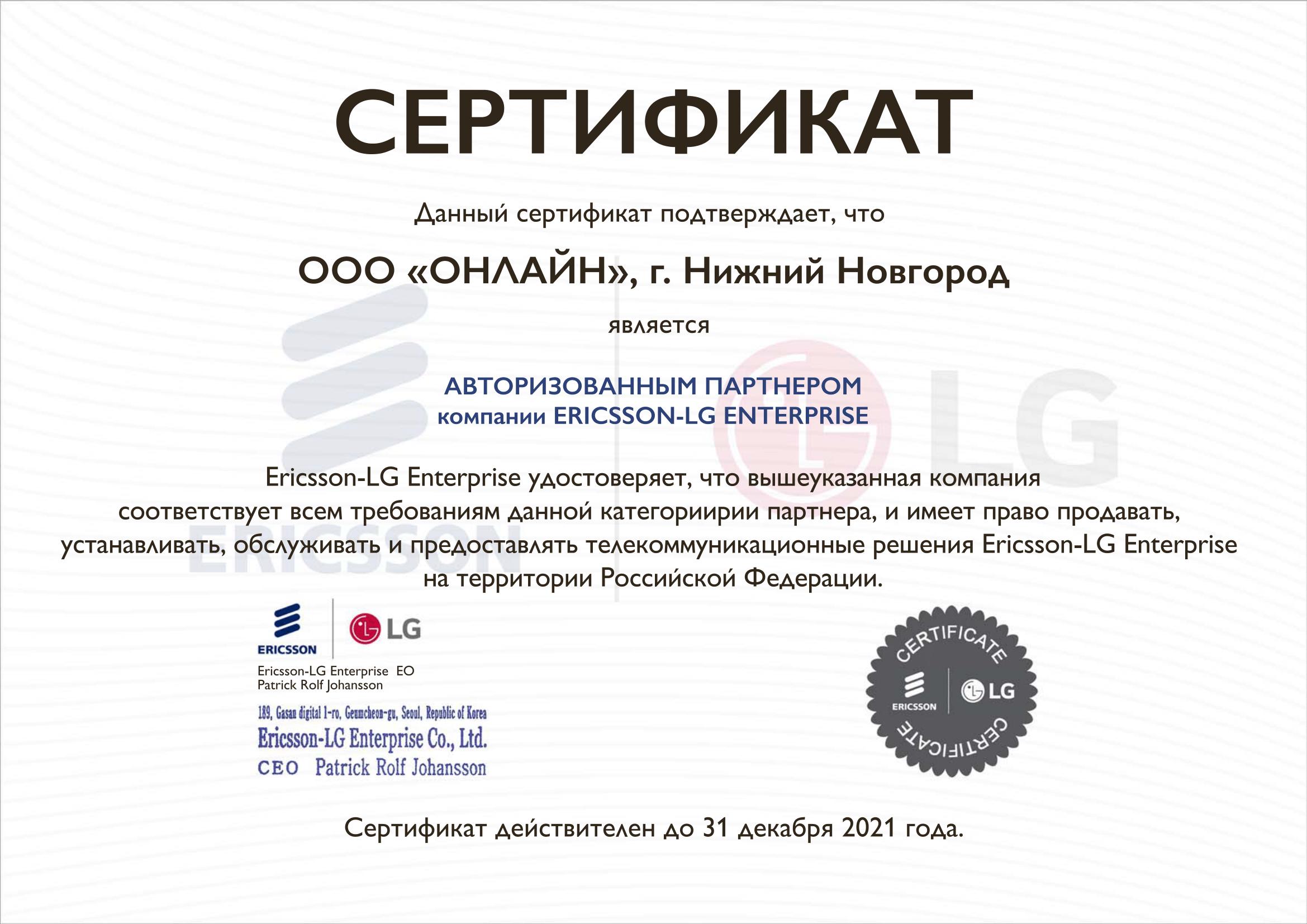 Сертификат LG до 31.12.2021