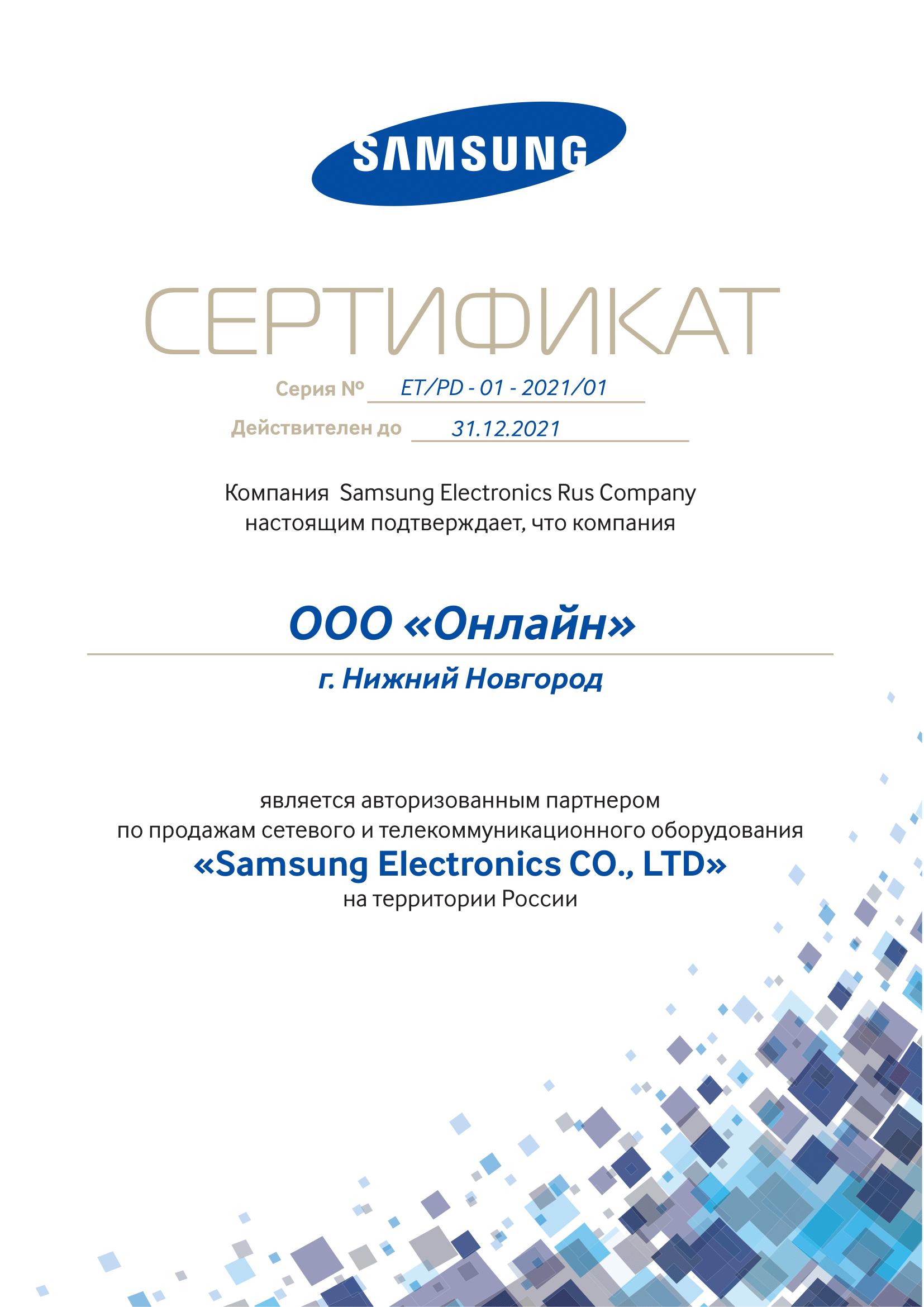 Сертификат Samsung до 31.12.2021