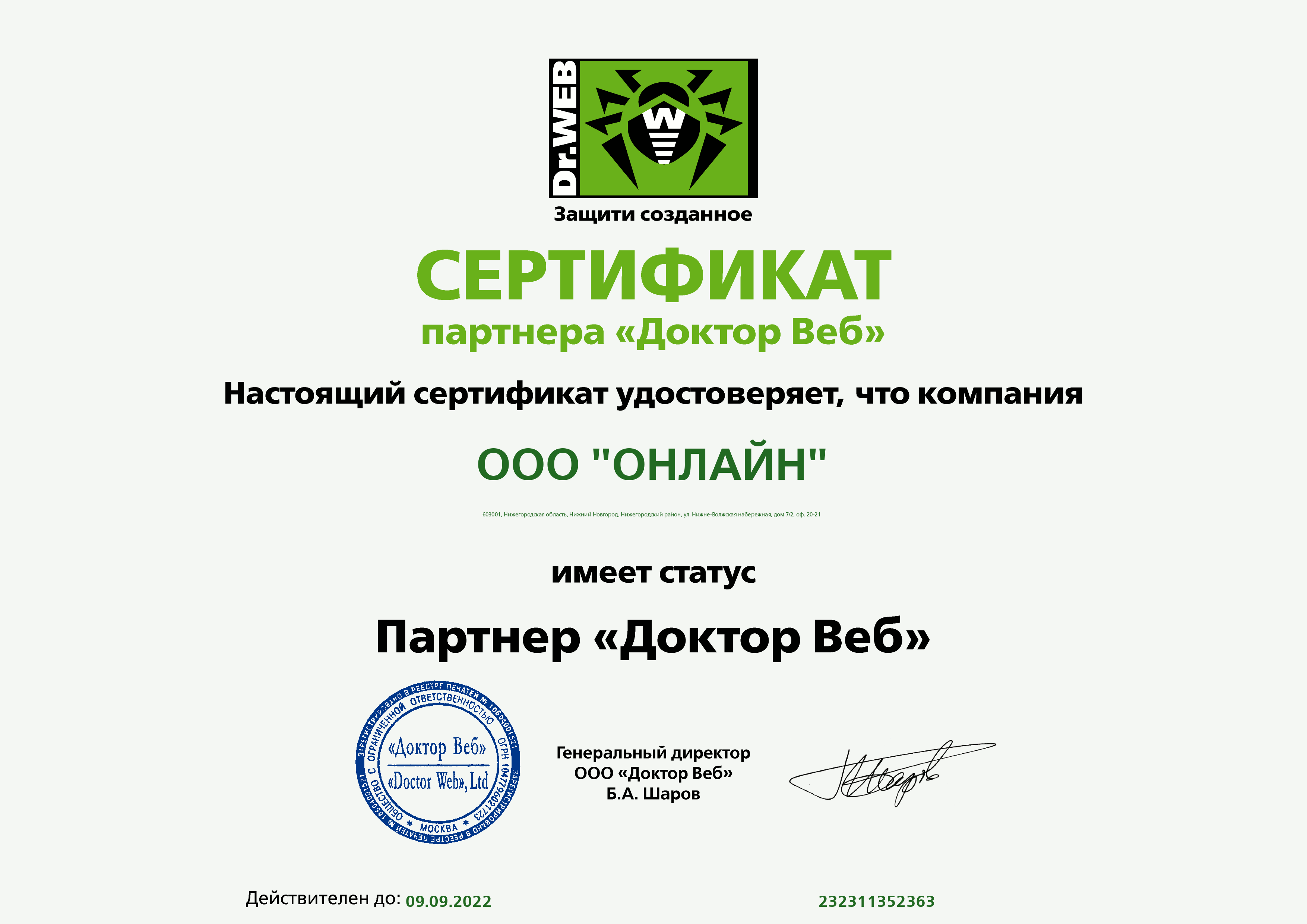 Сертификат WEB Онлайн