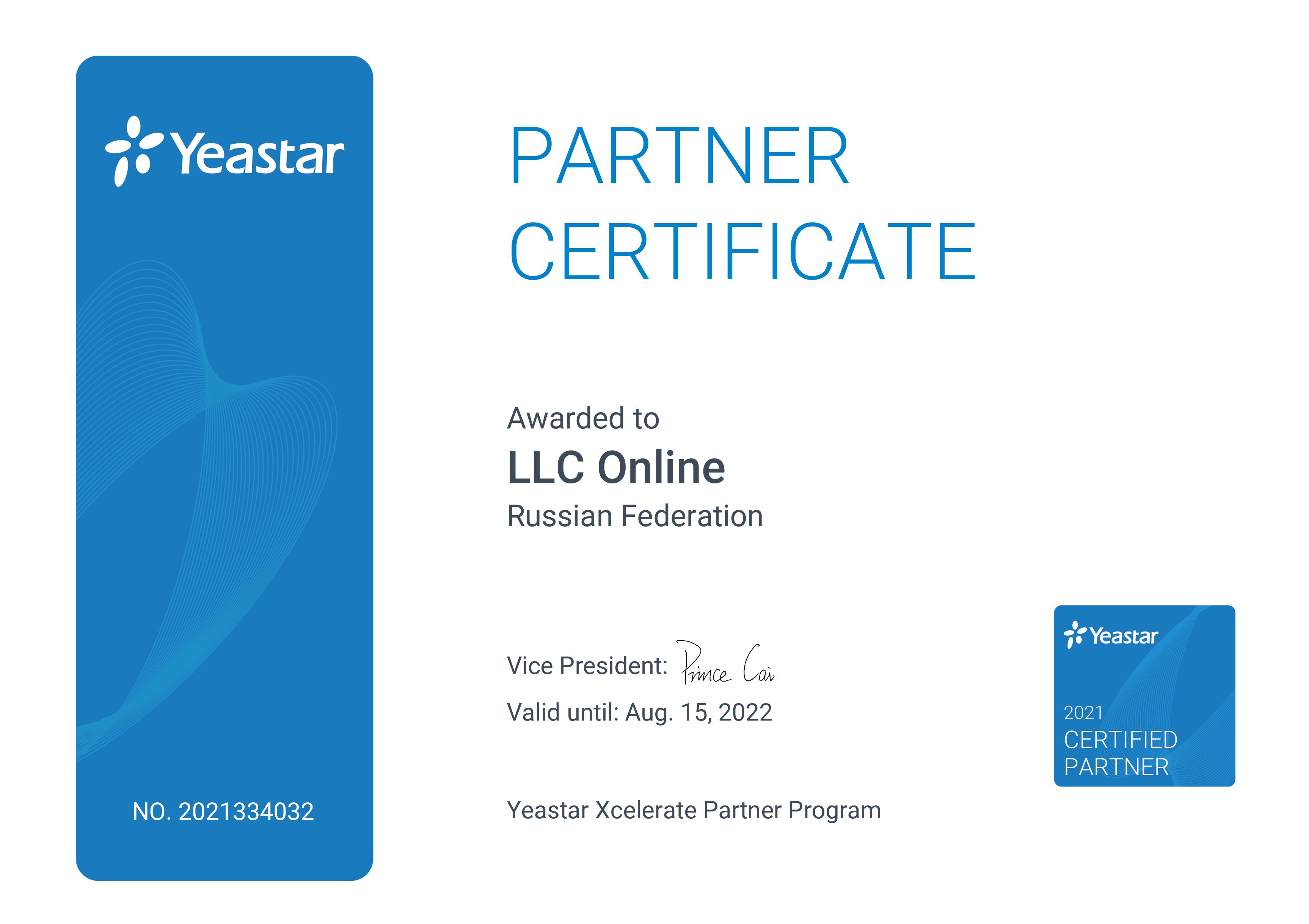 Yeastar PARTNER 2021-2022