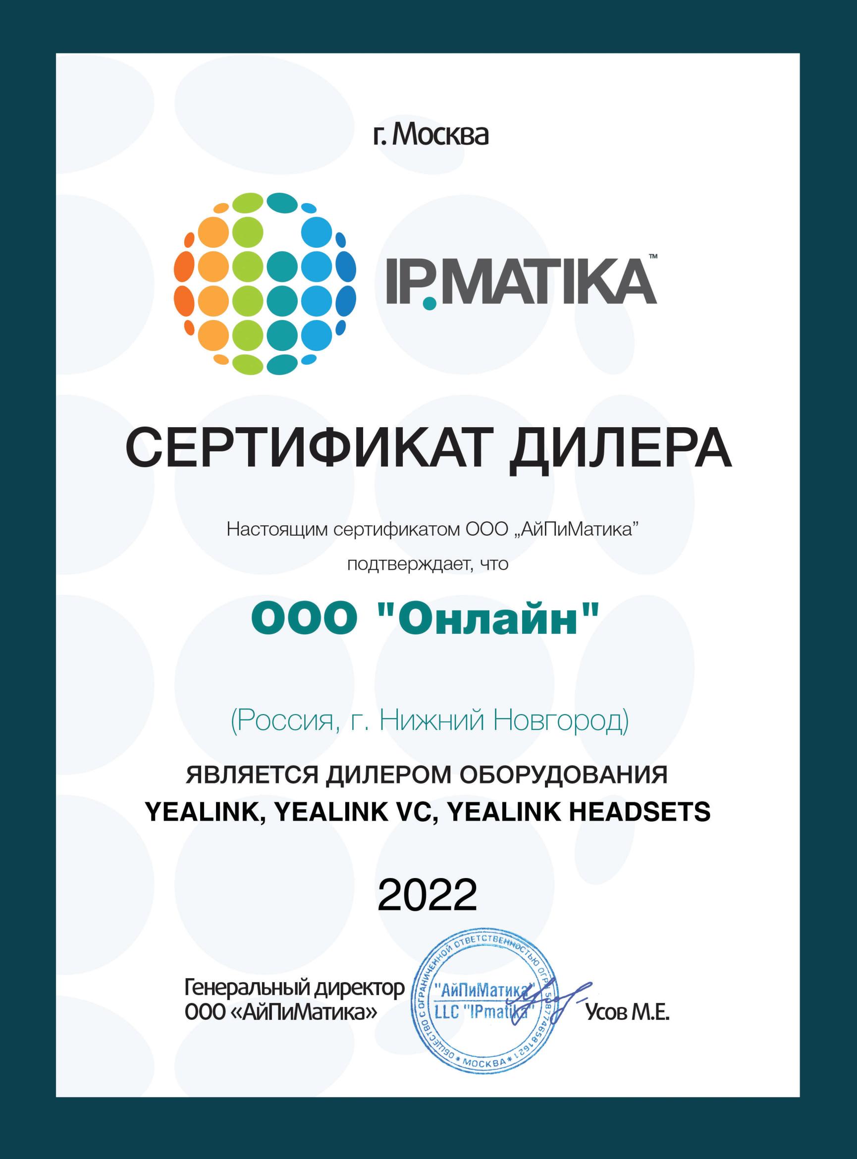 certificate-dealer ONLINE-1