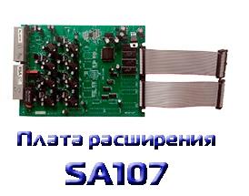 Плата расширения SA107 (1x7)