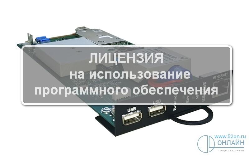 Регион LanIP-Ear-4/DXE Пакет ПО для цифровой регистрации и прослушивания до 4 одновременных разговоров