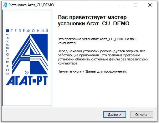 Коммуникационная платформа Агат CU (ДЕМО-ВЕРСИЯ)