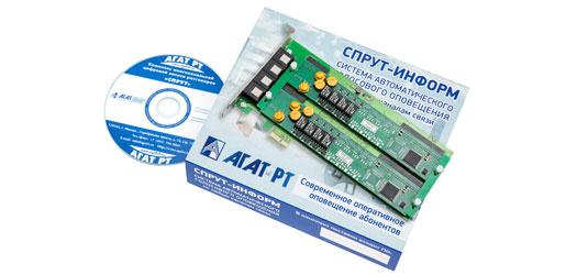 Спрут-Информ CU/А16 Комплект АСО на 16 аналоговых линий