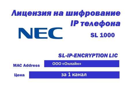 SL-IP-ENCRYPTION LIC Лицензия на использование шифрования в IP телефонах для IP АТС NEC SL1000