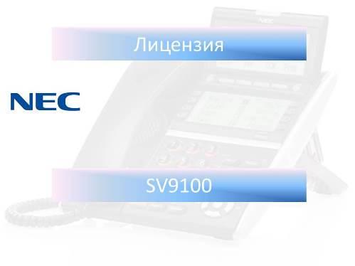 SV9100 HOTEL LIC Лицензия для активации гостиничных функций на АТС SV9100