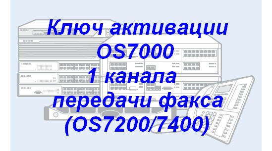 OS7-WFAX1/SVC Ключ активации OS7000 1 канала Передачи факса