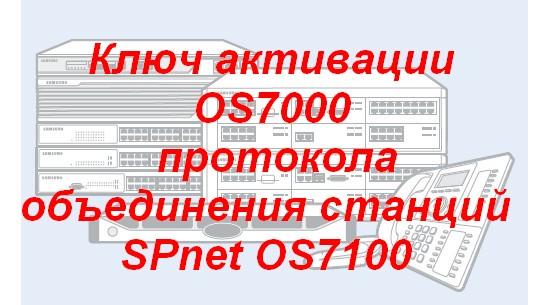 OS7-WSPN71/SVC Ключ активации OS7000 Протокола объединения станций SPNet OS7100