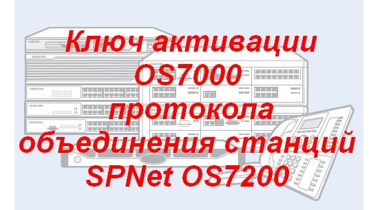 OS7-WSPN72/SVC Ключ активации OS7000 Протокола объединения станций SPNet OS7200