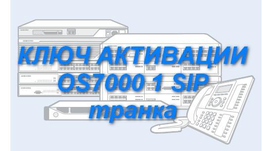 OS7-WSS01/SVC Ключ активации OS7000 1 SIP транка