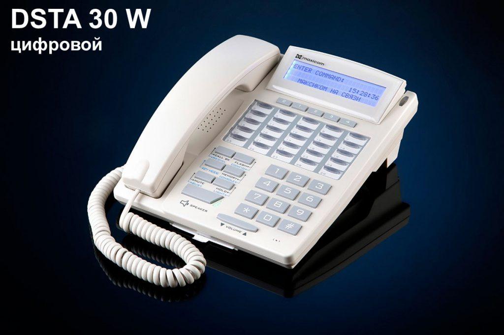 Цифровой системный ТА Максиком DSTA30, 30 программируемых кнопок