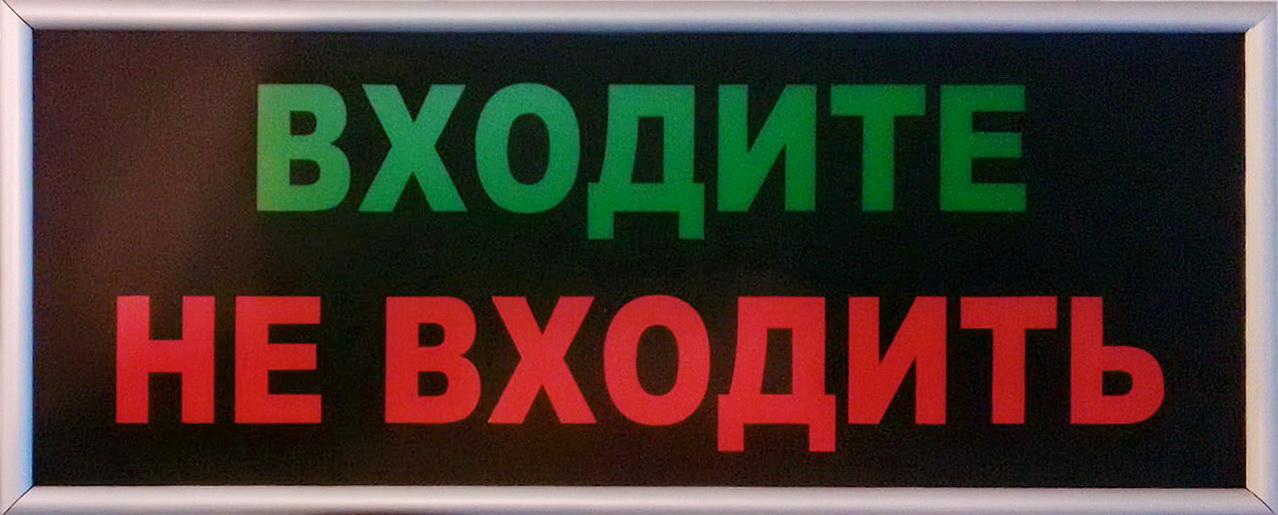 ТНВ-1 Световое табло Входите/Не входить (12В)