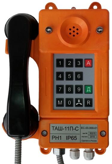 ТАШ-11П-С Аппарат телефонный общепромышленный с номеронабирателем и со световым дублированием вызова