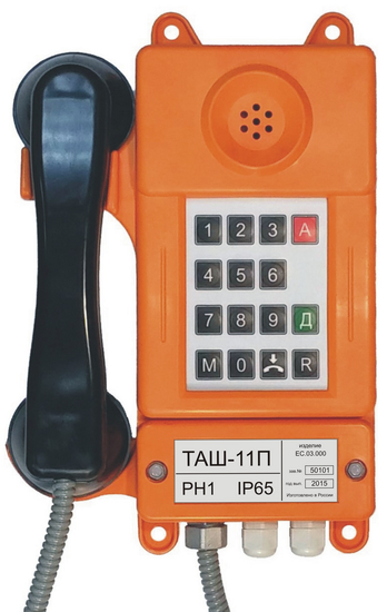 ТАШ-11П Аппарат телефонный общепромышленный с номеронабирателем