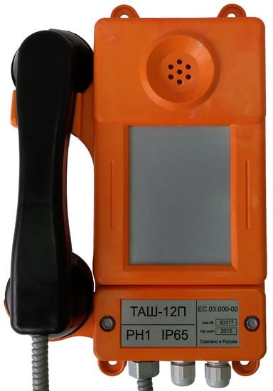 ТАШ-12П Аппарат телефонный общепромышленный без номеронабирателя