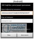 Регион DXE-SoftPhone/Android программный системный IP-телефон для установки в смартфоны под ОС Android, + 4 дополнительных консоли по 48 клавиш