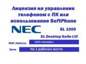 SL Desktop Suite LIC Лицензия на Softphone для IP АТС NEC SL1000