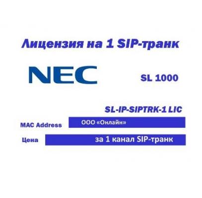 SL-IP-SIPTRK-1 LIC Лицензия на 1 SIP-транк (SIP-линию) для IP АТС NEC SL100
