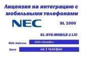 SL-SYS-MOBILE-1 LIC SL-SYS-MOBILE-1 LIC Лицензия на интеграцию с 1 мобильным телефоном для SL1000
