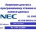 SL-SYS-XMLPro-LIC Лицензия на программный доступ к чтению и записи данных в SL1000