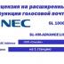 SL-VM-ADVANCE LIC лицензия на использование расширенных функций голосовой почты в АТС NEC SL1000