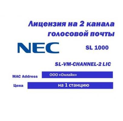 SL-VM-CHANNEL-2 LIC Лицензия на использование 2-х каналов голосовой почты в IP АТС NEC SL1000