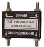 468629.005 УЗГ400/200-0,06-В Устройство защитное герметичное (трехступенчатая защита, выводы под винт)