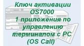 OS7-WCA1/SVC Ключ активации OS7000 1 Приложения по управлению терминалом с PC (OS Call)