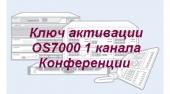 OS7-WCN1/SVC Ключ активации OS7000 1 канала Конференции