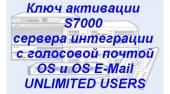 OS7-WEGUL/SVC Ключ активации OS7000 Сервера интеграции РС с голосовой почтой OS и почтовыми системами 3-х производителей (OS E-Mail) не лимитированное кол-во пользователей