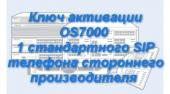 OS7-WIP01/SVC Ключ активации OS7000 1 Стандартного SIP телефона стороннего производителя