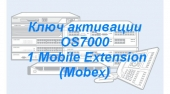 OS7-WMX1/SVC Ключ активации OS7000 1 Mobile Extension (Mobex)