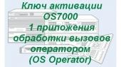 OS7-WOP1/SVC Ключ активации OS7000 1 Приложения обработки вызовов оператором (OS Operator)
