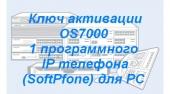 OS7-WSP1/SVC Ключ активации OS7000 1 Программного IP Телефона (SoftPfone) для PC