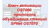 OS7-WSPN70/SVC Ключ активации OS7000 Протокола объединения станций SPNet OS7070