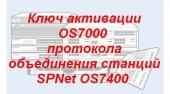 OS7-WSPN74/SVC Ключ активации OS7000 Протокола объединения станций SPNet OS7400