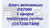OS7-WVMS1/SVC Ключ активации OS7000 1 канала Голосовой почты