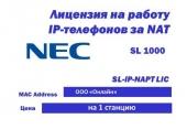SL-IP-NAPT LIC Лицензия на работу IP телефонов за NAT для IP АТС NEC SL1000