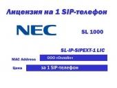 SL-IP-SIPEXT-1 LIC Лицензия на подключение 1 SIP телефонa к IP АТС NEC SL1000