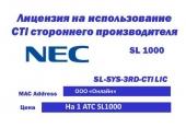 SL-SYS-3RD-CTI LIC Лицензия на интеграцию АТС SL1000 с CTI приложениями стороннего производителя