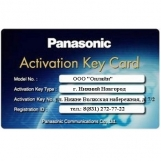 KX-NSP010W Стандартный пакет ключей активации (е-мэйл/двух-сторонняя запись) на 10 пользователей (Std.Pkg 10 Users)