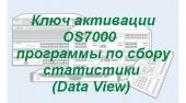 OS7-WDV/SVC Ключ активации OS7000 Программы по сбору статистики (Data View)