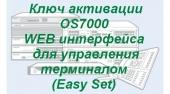 OS7-WES/SVC Ключ активации OS7000 WEB интерфейса для управления терминалом (Easy Set)