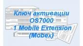 OS7-WMX1/SVC Ключ активации OS7000 1 Mobile Extension (Mobex)