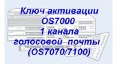 OS7-WVM1/SVC Ключ активации OS7000 (OS7100/7070) 1 канала Голосовой почты