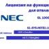 SL-SYS-HOTEL LIC Лицензия на использование гостиничных функций в IP АТС NEC SL1000